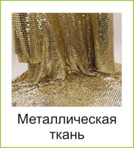 Металлическая ткань