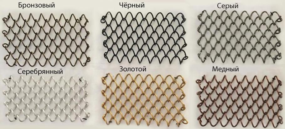 Цвета декоративной металлической занавески